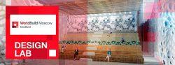 Выставка WorldBuild Moscow 2018 MosBuild МосБилд конкурс Design Lab