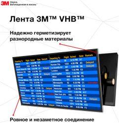 Акриловые клейкие ленты 3М VHB ВсеИнструменты.ру vseinstrumenti.ru