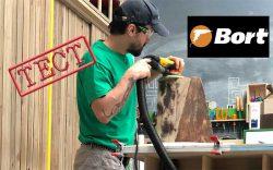 пылесос Bort отзывы тест строительный промышленный