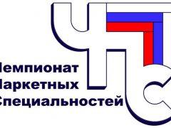 Сокольники Чемпионат паркетных специальностей 2018 Абразивкомплект