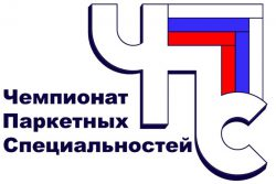 Чемпионат паркетных специальностей в Сокольниках 2018