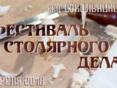 Фестиваль столярного дела фото отзывы 2018