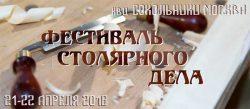 Фестиваль столярного дела 2018 в Москве #ФСД18