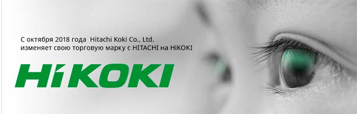 HiKoki HitachiKoki электроинструмент аккумулятор силовое оборудование садовая техника