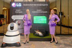 робот газонокосилка LG пылесос