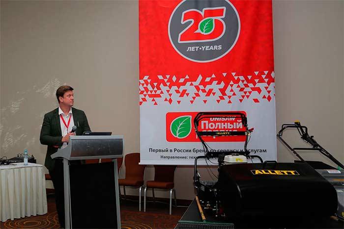 Unisaw Group конференция гринкипер 2018 консультант FIFA Фил Файфилд Phil Fifield I Turf Management