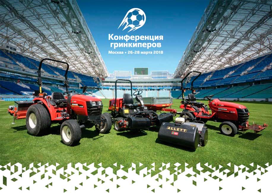 Конференция гринкипер Юнисоо Unisaw Футбольные поля новое направление