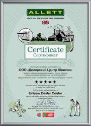 Юнисоо Unisaw Allett конференция гринкипер сертификат