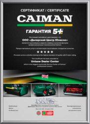 Юнисоо Unisaw Caiman конференция гринкипер сертификат