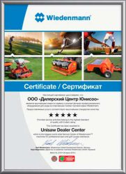 Юнисоо Unisaw Wiedenmann конференция гринкипер сертификат