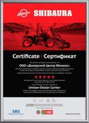 Юнисоо Unisaw Shibaura конференция гринкипер сертификат