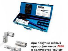 Oventrop PPSU + Инструмент