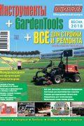 Журнал Потребитель Инструменты GardenTools Всё для стройки ремонта Весна 2018