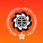 Выставка Металлообработка 2018 Москва Экспоцентр 14 18 мая