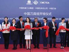 Выставка Металлообработка экспозиция КНР Китая