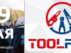ToolFest 2018 программа Румянцево