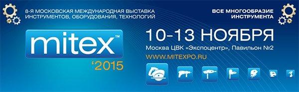 MITEX 2015 получите электронный бейдж сайте выставки