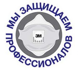 Мы защищаем профессионалов 2018 конкурс 3М