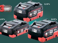 Metabo LiHD Метабо аккумулятор 4 5,5 8 А*ч батареи гарантия 3 года
