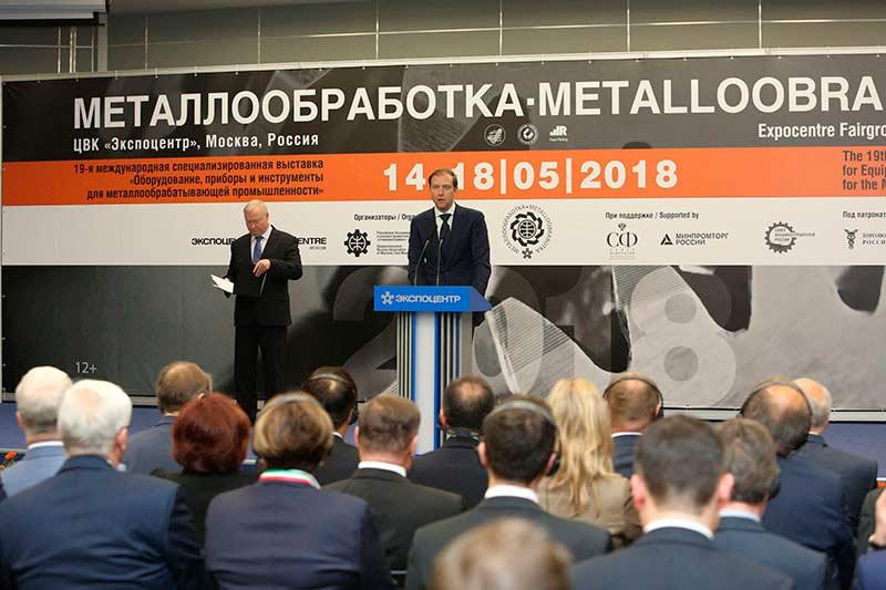 Выставка Металлообработка 2018 Денис Мантуров Министр промышленности торговли РФ церемония открытия