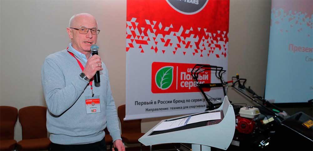 Юнисоо Unisaw Group конференция гринкипер 2018 Wiedenmann Karl Карл Виденманн директор Германия