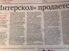 Интерскол Lerroy Merlin Назаров,Сергей,Орлов Степан Валерий Лотин