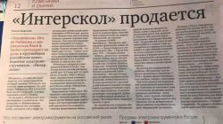 Интерскол Рыбаков Технониколь Ведомости Black & Decker
