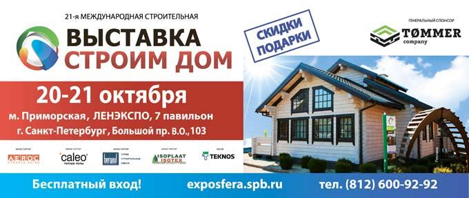 Выставка Строим Дом 2018 строительная Санкт Петербург Ленэкспо 20 21 октября