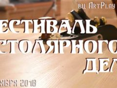 ФСД 2018 Санкт-Петербург