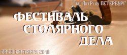 Фестиваль столярного дела 2018 ФСД Петербург