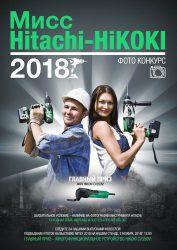 HiKoKi Hitachi MITEX 2018 мультитул
