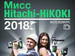 инструмент HiKoKi мультитул фото конкурс