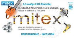 Выставка MITEX 2018 список участников регистрация билет бесплатный электронный