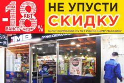 скидка МВ Групп магазин в Румянцкво