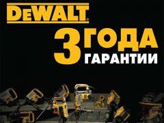 гарантия инструмент DeWALT