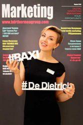 Baxi De Dietrich маркетинг