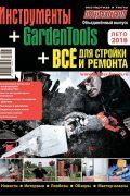 Журнал Потребитель Инструменты GardenTools Всё для стройки ремонта Лето 2018