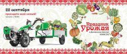 Праздник Урожая Дилерский центр Юнисоо