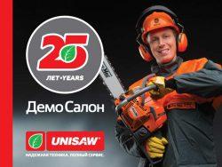 ДемоСалон профессиональной техники Юнисоо Unisaw Group 6 ноября 2018 Илья Швецов чемпион мир валка лес гость