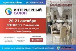 Выставка Строим дом 2018 Интерьерный салон Санкт Петербург 20 21 октября