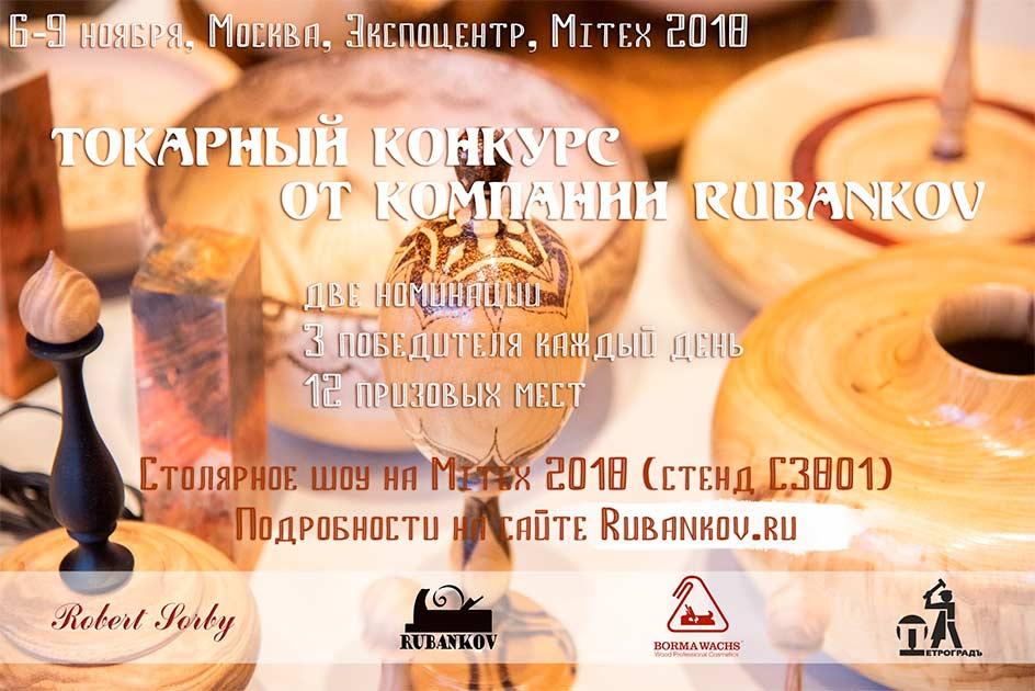 Токарный конкурс стенд Rubankov выставка MITEX 2018 6 9 ноября Экспоцентр