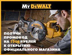 интернет-магазин DeWALT официальный