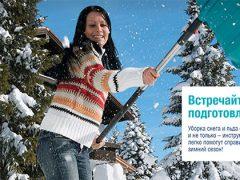 лопата для уборки снега ClassicLine