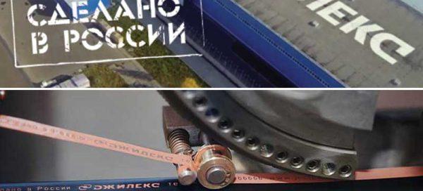 Джилекс завод сделано в России