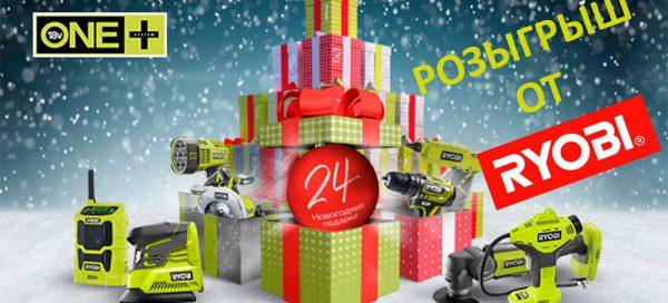 Ryobi рождественский розыгрыш 2018 призы One+ аккумуляторный инструмент садовая техника