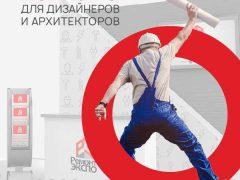 Выставка Ремонт Экспо 2019 Москва 1 3 февраля конкурс приз стенд