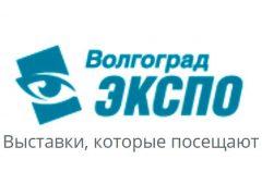 Выставка СтройЭкспо 2019 Волгоград Экспоцентр 20 22 март