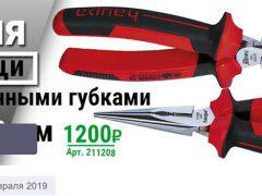 Акция Huapa скидки Оптулс VDE ручной инструмент