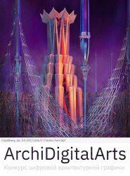 ArchiDigitalArts MosBuild 2019 выставка