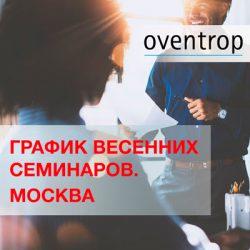 Семинары Oventrop